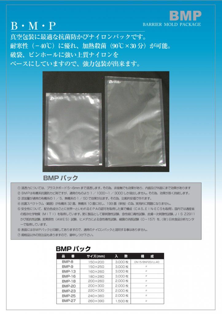 B・M・P 防かび抗菌パック